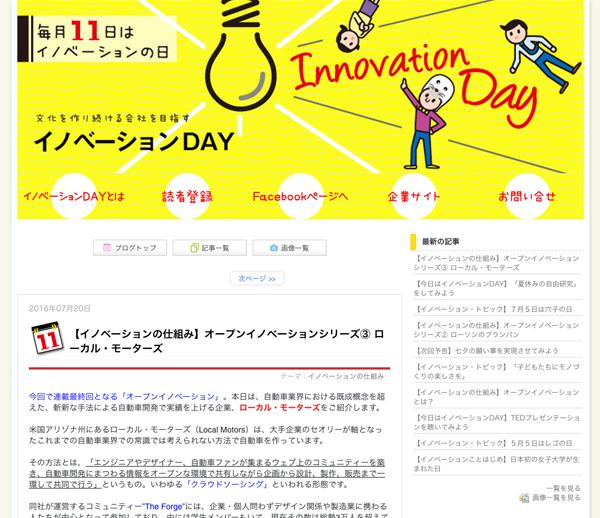 innovationday